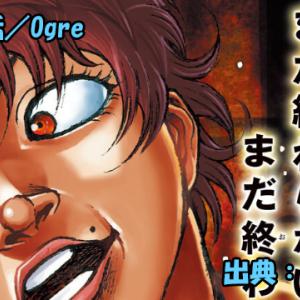 【ネタバレ】バキ道 99話 「Ogre」今明かされるオーガの秘密ッ!!