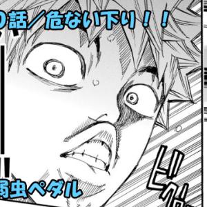 【ネタバレ】弱虫ペダル 650話 「危ない下り!!」クソ川田ざまぁwww