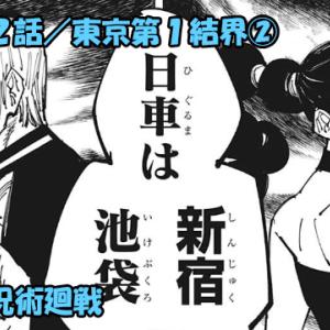 呪術廻戦 ネタバレ感想 162話/嘘つきは麗美!?それとも甘井!?