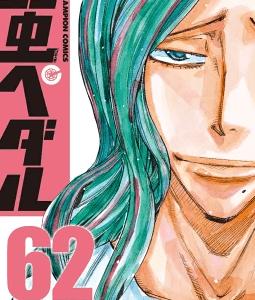 【ネタバレ】弱虫ペダル 555話 「思い返す坂道」【漫画感想】