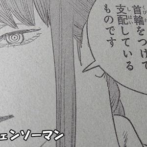 チェンソーマン ネタバレ 34話 ゾンビ軍団VS特異課!!修行の成果は出るのか!?