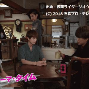 【ネタバレ】仮面ライダージオウ 第48話「2019:オーマ・タイム」【ドラマ感想】