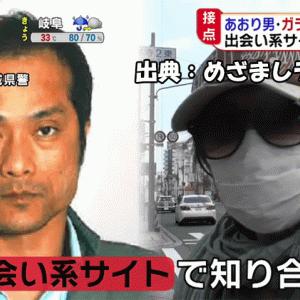 【傷害ほう助】喜本奈津子出会い系アプリで宮崎文夫ゲット!飲食店で4時間猛クレーム!