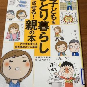 子どもをひとり暮らしさせる!親の本