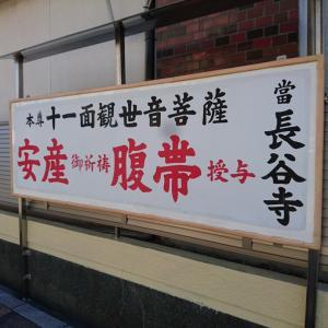 長谷寺・和泉西国10番(堺市堺区)