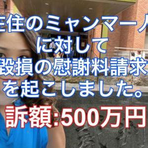 東京在住のミャンマー人男性に対して名誉毀損の慰謝料請求訴訟を起こしました(最終投稿)