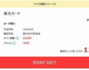 楽天カード攻略 お得な入会キャンペーン&ポイントサイト経由比較2019/8/26