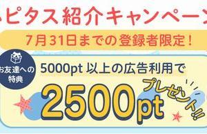 ハピタスに新規登録+条件達成で2,500円相当のポイントをプレゼント!