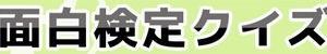 お笑い芸人のコアラは、●のアドバイスで、「コアラ」から「ハッピハッピー。」に改名したことがあるが、●に入るのは?