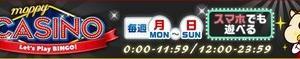 モッピー攻略 カジノ ビンゴの当選番号 2020/6/3