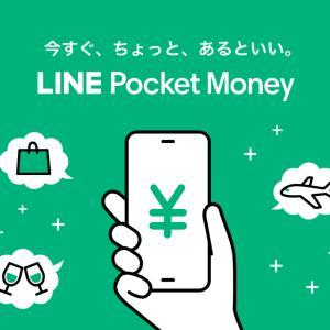 【注意】LINEがサクッと借りれるキャッシングをはじめたけどただの消費者金融ですよコレ