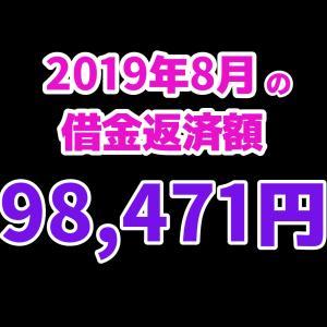 2019年8月借金返済の進捗状況