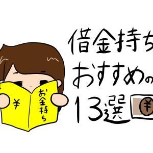 借金がある人は本を読もう!年間100冊の本を読む読書家・なつこがおすすめの本を紹介するよ!
