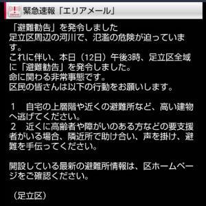 足立区に避難勧告発令!&タンメン