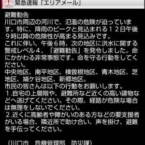 川口市災害情報&秋華賞&綾瀬川氾濫の危険