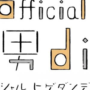 Official髭男dism『Pretender』