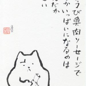 猫のお言葉(4)