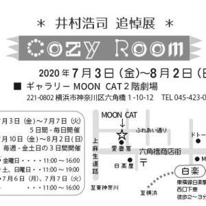 井村浩司追悼展「Cozy Room」最終日!
