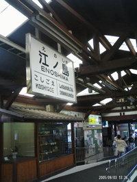 鎌倉~江ノ島一人旅