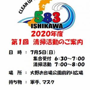 2020年7月5日、高松キス釣り
