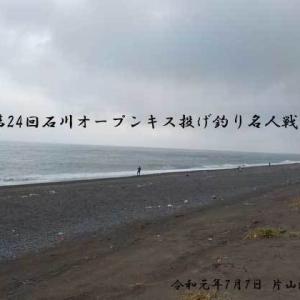 2019年7月7日、第24回石川オープンキス投げ釣り名人戦