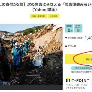 寄付金2倍!「台風19号Yahoo!災害復興みらい募金」の申し込み方法