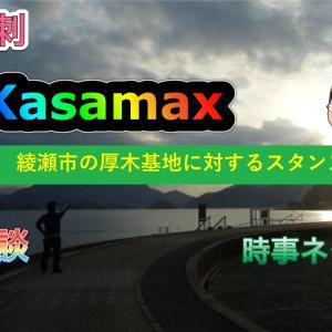 【市政報告】綾瀬市の厚木基地に対するスタンス