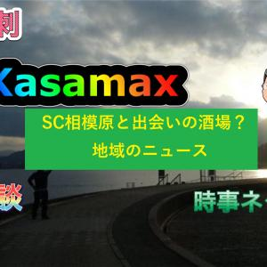 【時事ネタ】SC相模原と出会いの酒場?