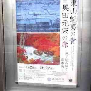 色で読み解く日本画