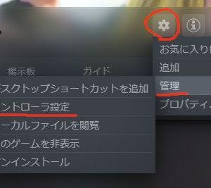 ドラクエ11のコントローラ設定