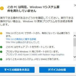 Windows 11チェック
