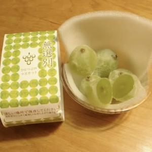一粒の葡萄