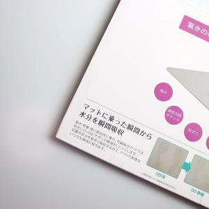 【家事をラクに】珪藻土バスマットで家事の手間を減らす。