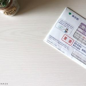 東京でコロナ感染者240人越え!特別定額給付金10万円の使い道