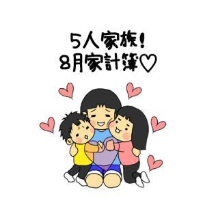 5人家族の8月家計簿/貯蓄額/しばらく①