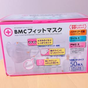 マスクのケース、0円で真っ白に。