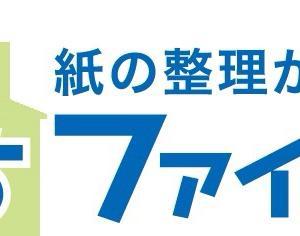【募集中】書類整理に悩めるママにオススメ!おうちファイリング®︎講座。名古屋でやります!