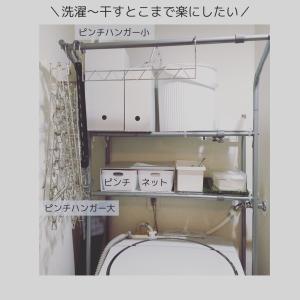 洗濯〜干すことまで一ヶ所で済ませたい。洗濯機周りの収納