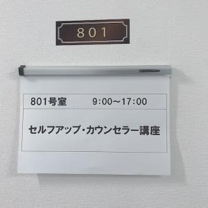 【東京】セルフアップ・カウンセラー講座スタートしました!