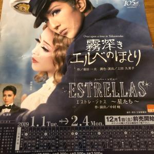 初めての宝塚大劇場