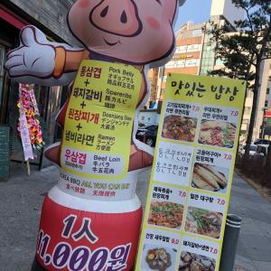 韓国旅行〜ソウル駅近く!サムギョプサル食べ放題