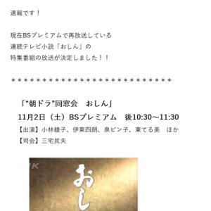 #おしん 日本国民よ、このドラマを見よ!(1)