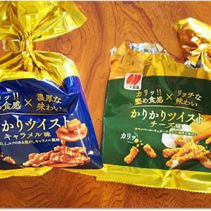 11月10日は 【かりんとうの日】三幸製菓のかりんとう