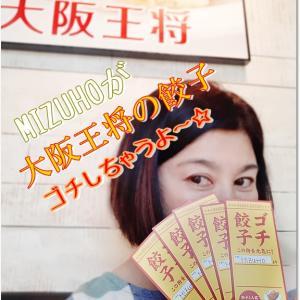 MIZUHOが餃子をゴチしちゃうよ~☆【大阪王将「ゴチ餃子」キャンペーン】