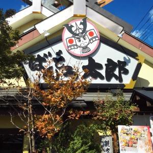 【ばんどう太郎】 味噌煮込みうどんがおススメ 茨城 ご当地ファミレス。