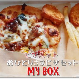 おひとりさま専用 ピザセット 【MY BOX】テスト販売 全国限定 店舗で購入。
