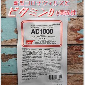 新型コロナウィルスと【ビタミンD欠乏症】の関係性。栄養補助食品 AD1000