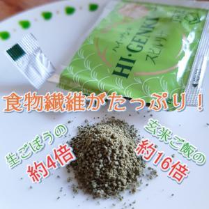 ダイエット、ファスティングの味方 食物繊維がたっぷり! 【玄米酵素】ハイ・ゲンキ スピルリナ