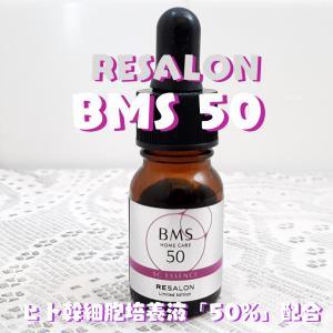 肌年齢を巻き戻す成分 ヒト幹細胞培養液 50%配合。【BMS HOME CARE 50】