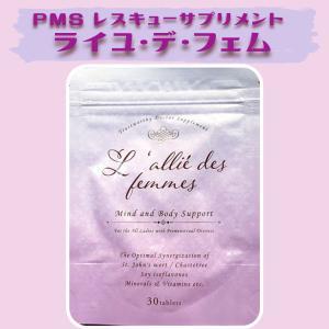 PMSサプリメント 【L'allié des femmes】月経前症候群の緩和に。